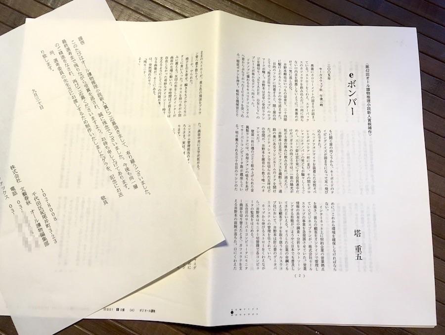 賞 オール 読物 新人 「オール読物新人賞」に関するQ&A