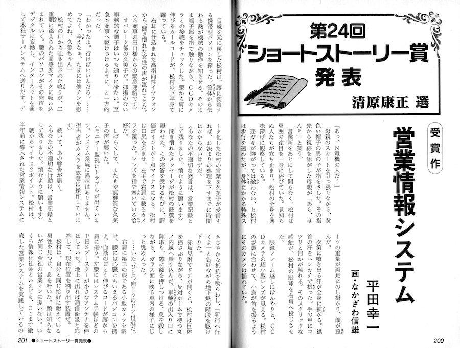 商業誌に掲載された小説『営業情報システム』