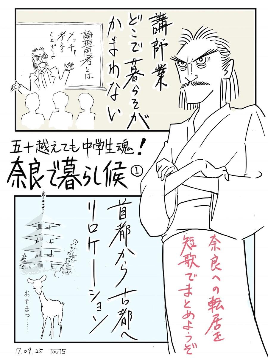 2コマ漫画『奈良で暮らし候』-転居を短歌に詠む-