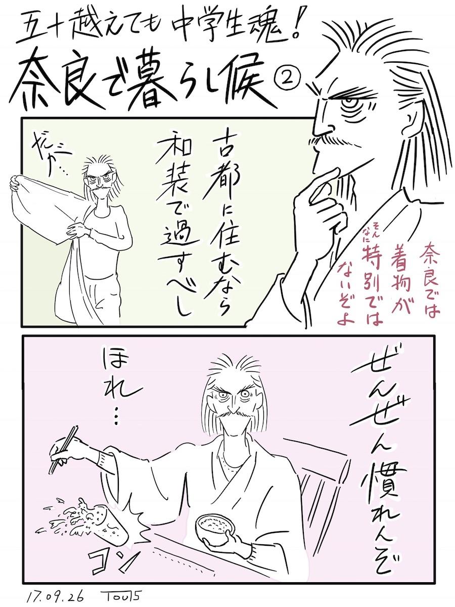 2コマ漫画『奈良で暮らし候』-着物は難儀である-