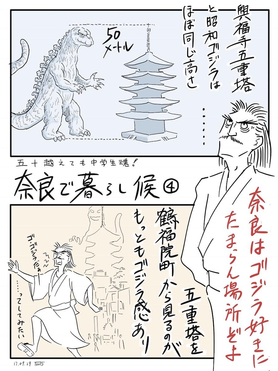 2コマ漫画『奈良で暮らし候』-ゴジラがそこまで来ているぞ!-