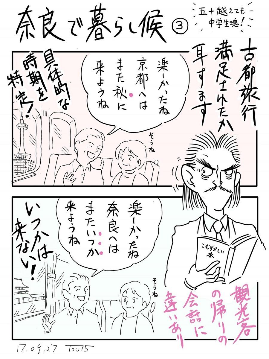2コマ漫画『奈良で暮らし候』-本当に奈良へ再訪するのか-