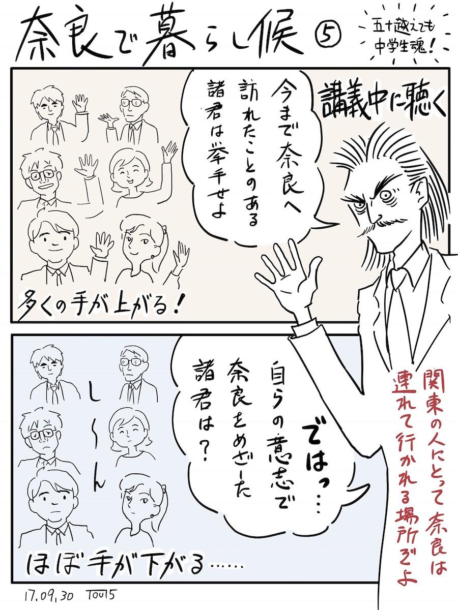 2コマ漫画『奈良で暮らし候』-奈良には連れて行かれる-