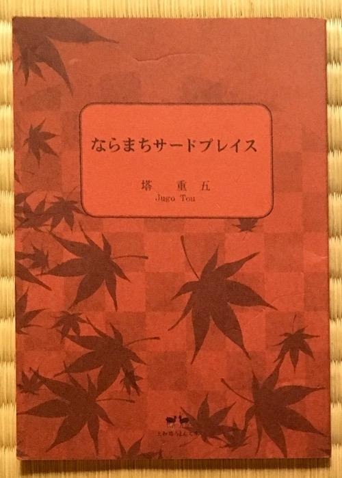 短編小説『ならまちサードプレイス』の創作ノート