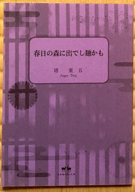 短編小説『春日の森に出でし麺かも』の創作ノート