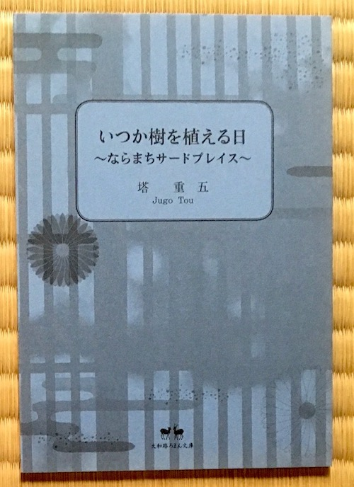 短編小説『いつか樹を植える日』の創作ノート