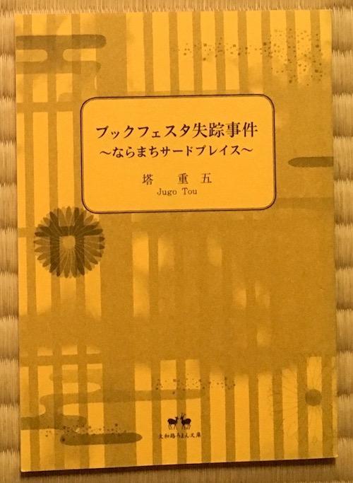 短編小説『ブックフェスタ失踪事件』の創作ノート