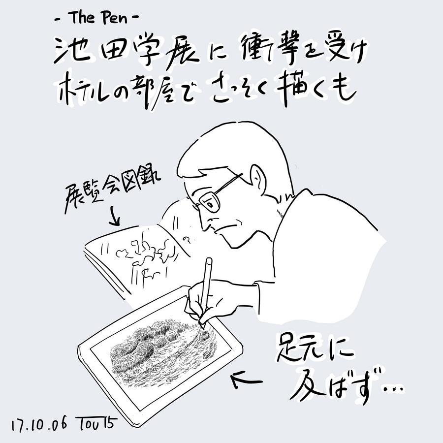 池田学作品に触れ、大いに感化される!